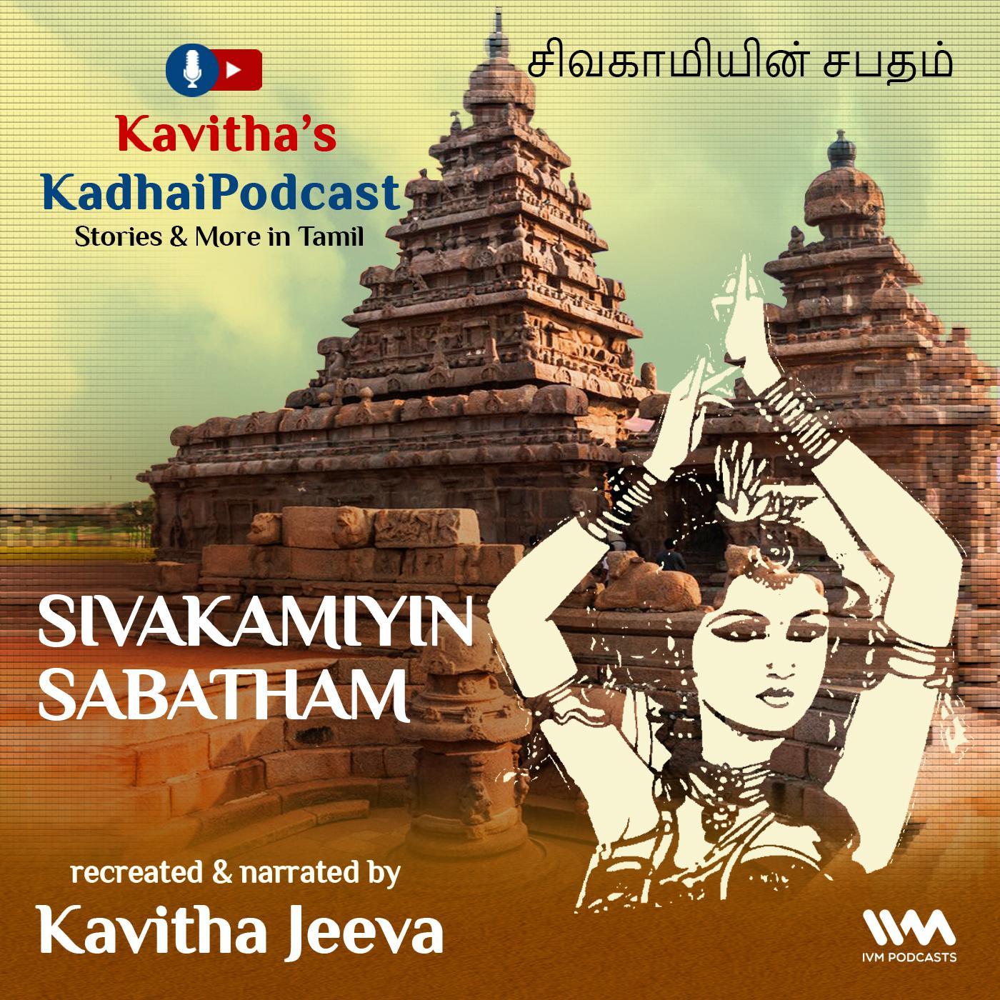 Sivakamiyin Sabatham Exclusive # 1