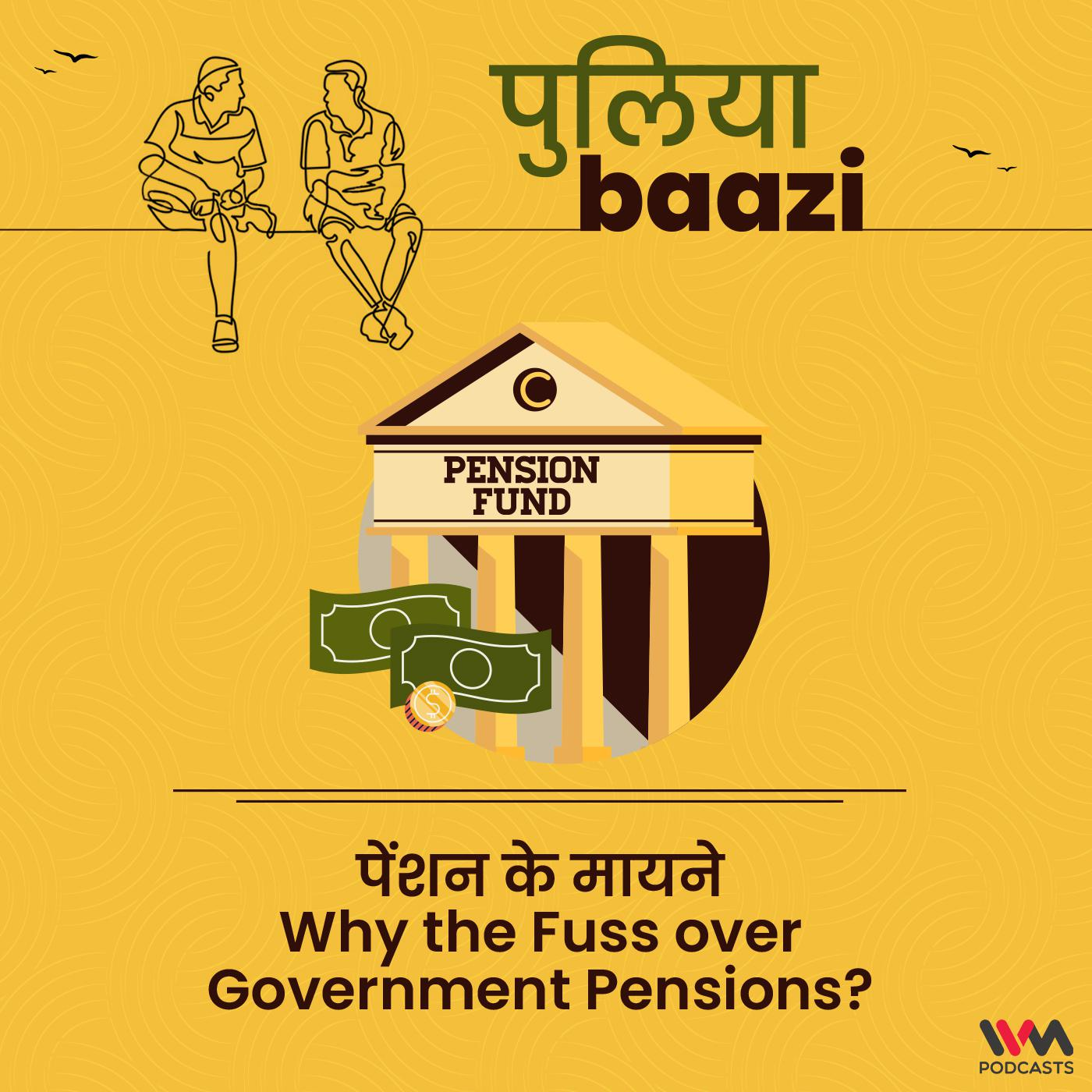 पेंशन के मायने. Why the Fuss over Government Pensions?