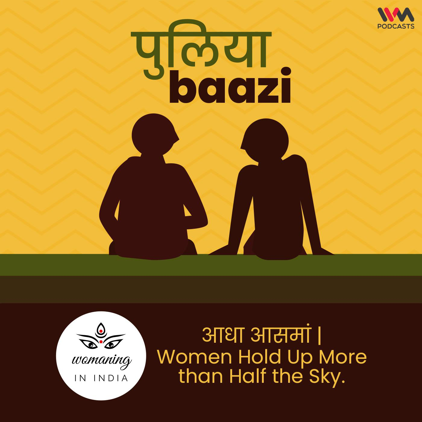 आधा आसमां. Women Hold Up More than Half the Sky.