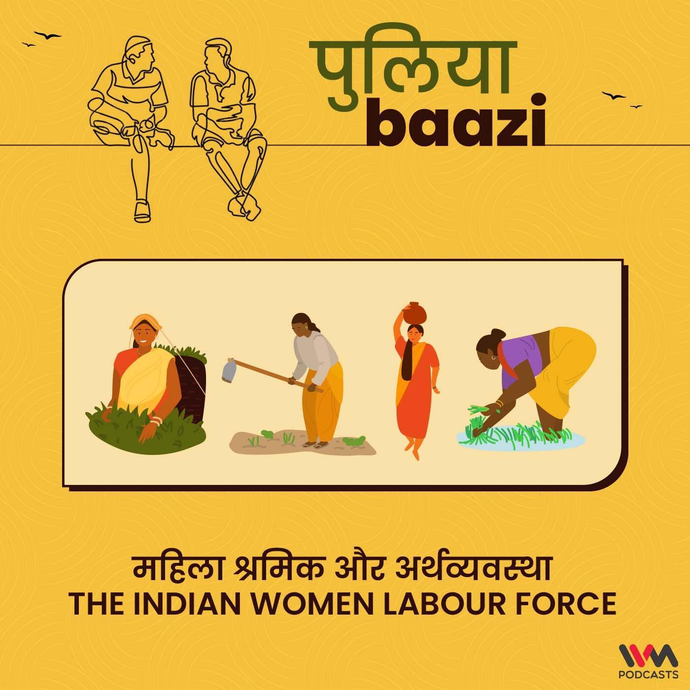 महिला श्रमिक और अर्थव्यवस्था The Indian Women Labour Force