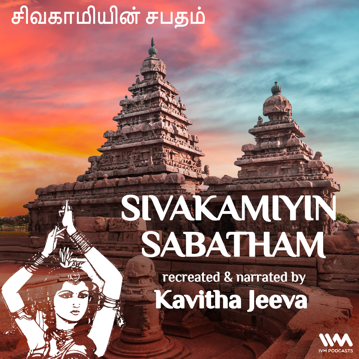 Sivakamiyin Sabatham - Announcement