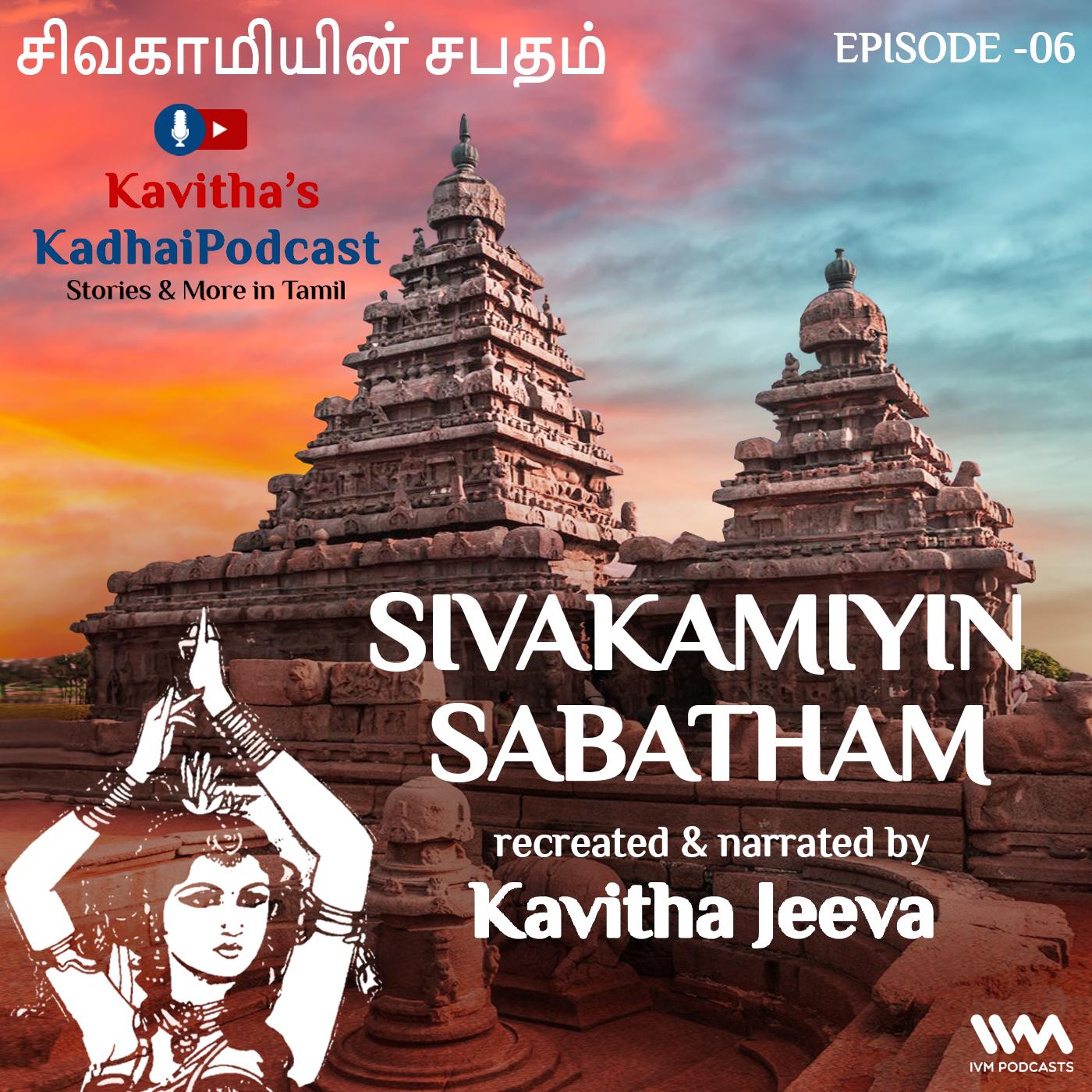 Sivakamiyin Sabatham Exclusive # 6