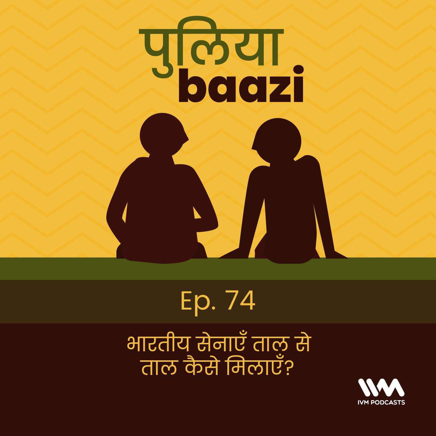 Ep. 74: भारतीय सेनाएँ ताल से ताल कैसे मिलाएँ?