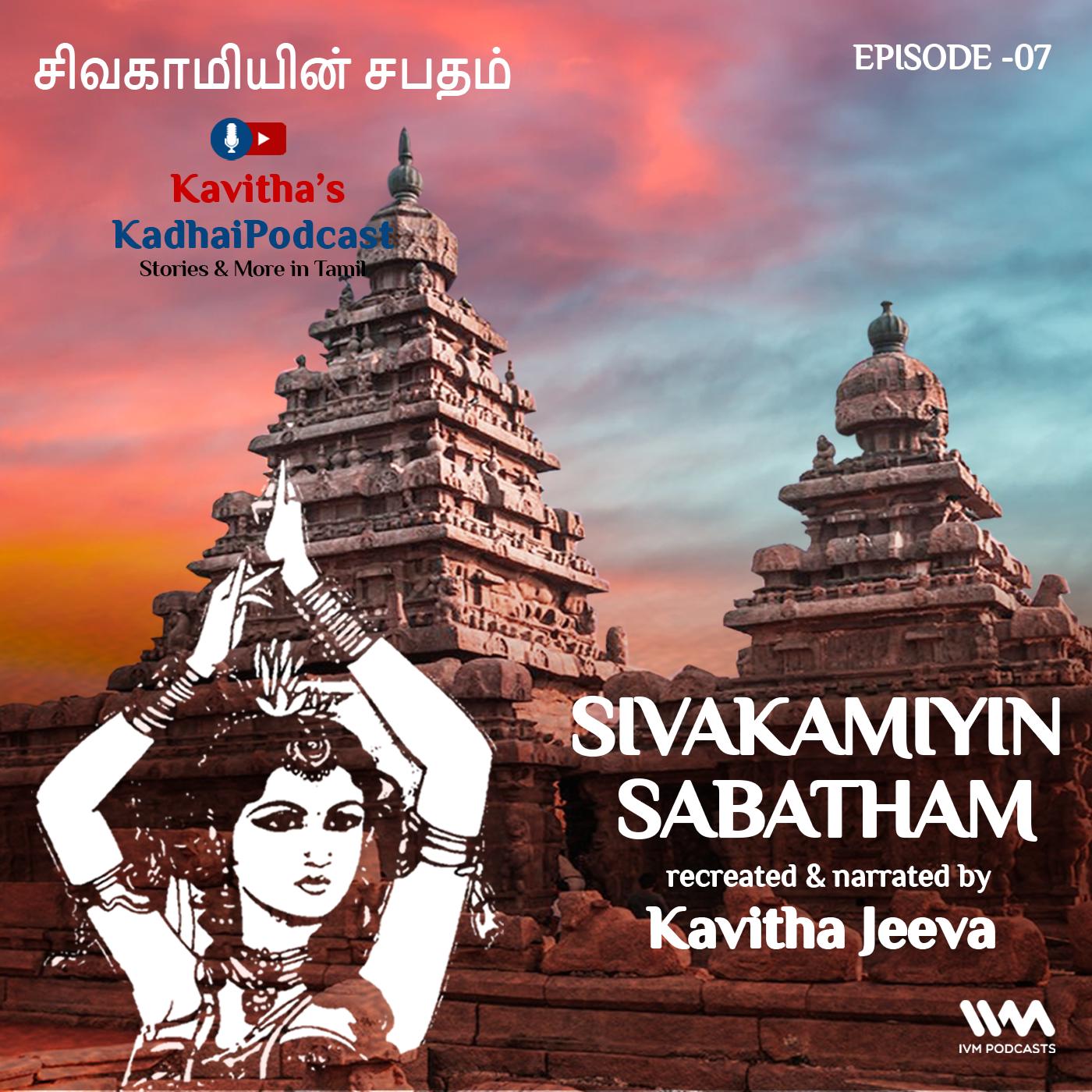 Sivakamiyin Sabatham Exclusive # 7