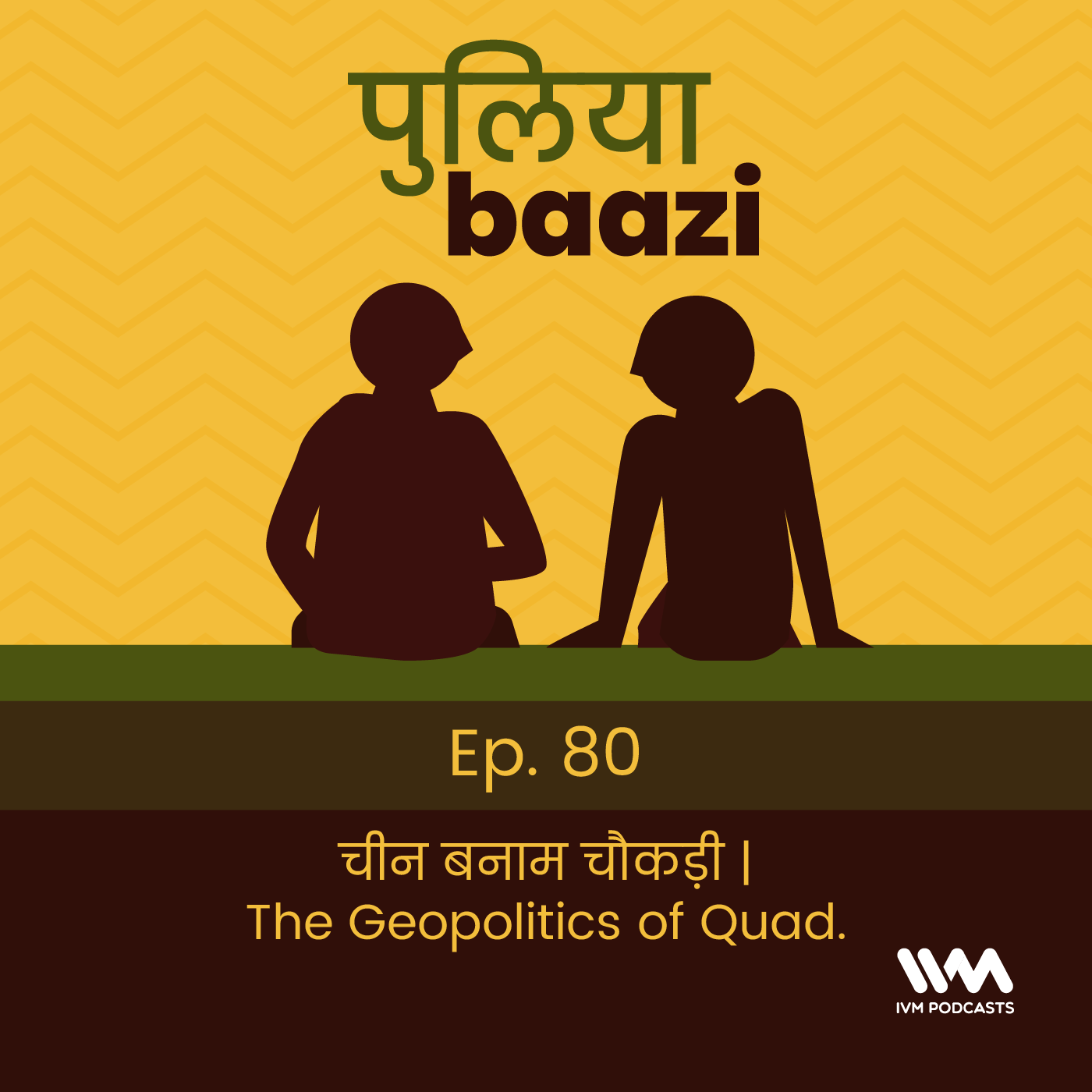 Ep. 80: चीन बनाम चौकड़ी | The Geopolitics of Quad.