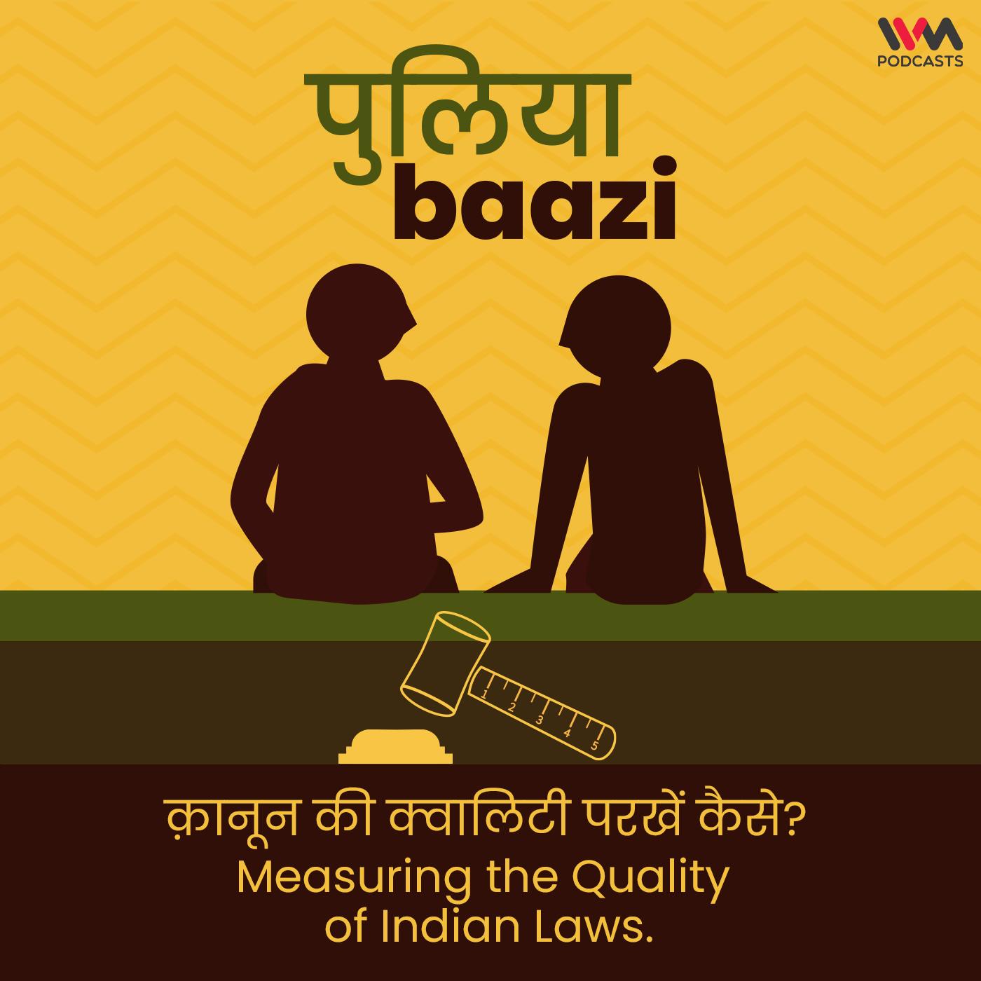 Ep. 95: क़ानून की क्वालिटी परखें कैसे? Measuring the Quality of Indian Laws.