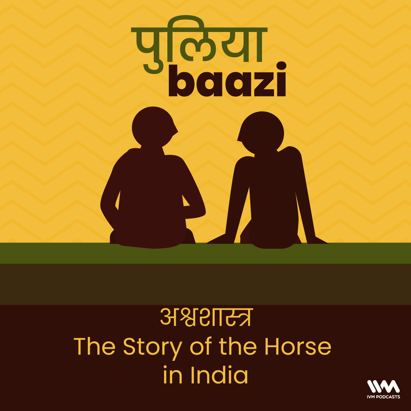 Ep. 92: अश्वशास्त्र. The Story of the Horse in India.