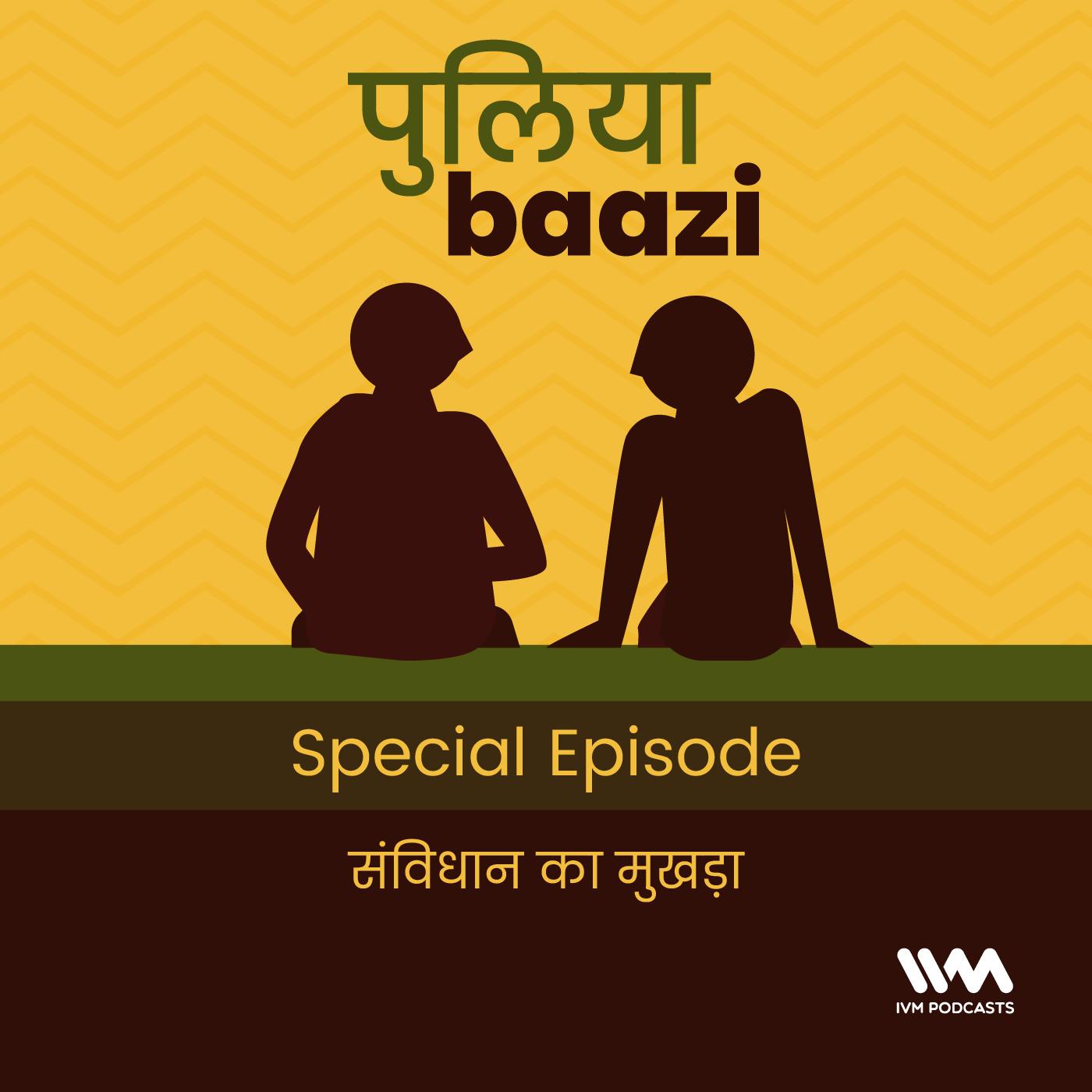 Special Episode: संविधान का मुखड़ा