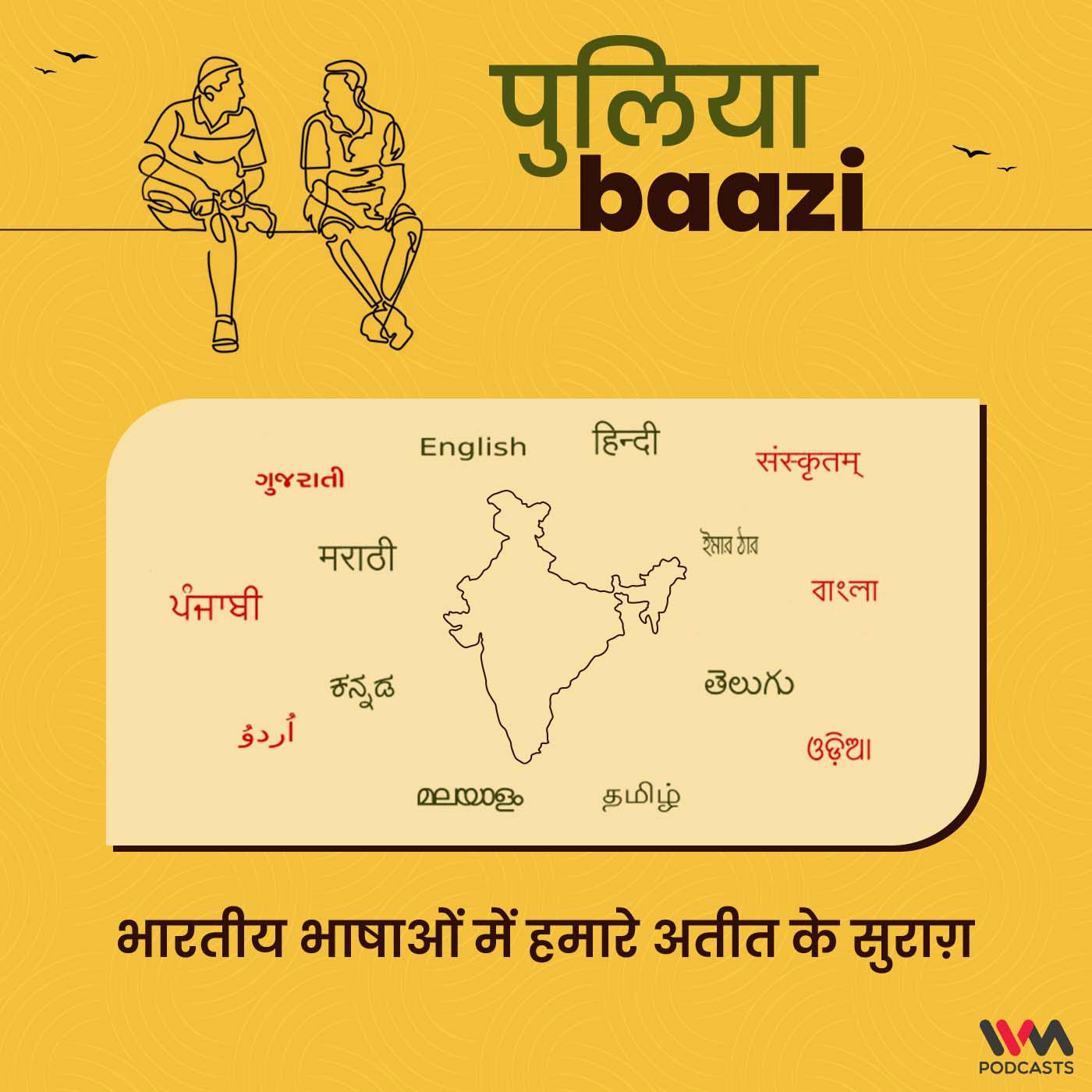 भारतीय भाषाओँ में हमारे अतीत के सुराग़. Clues to our past in Indian languages.