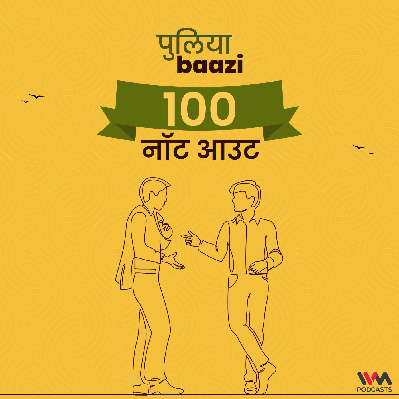 100 नॉट आउट. 100 Not Out.