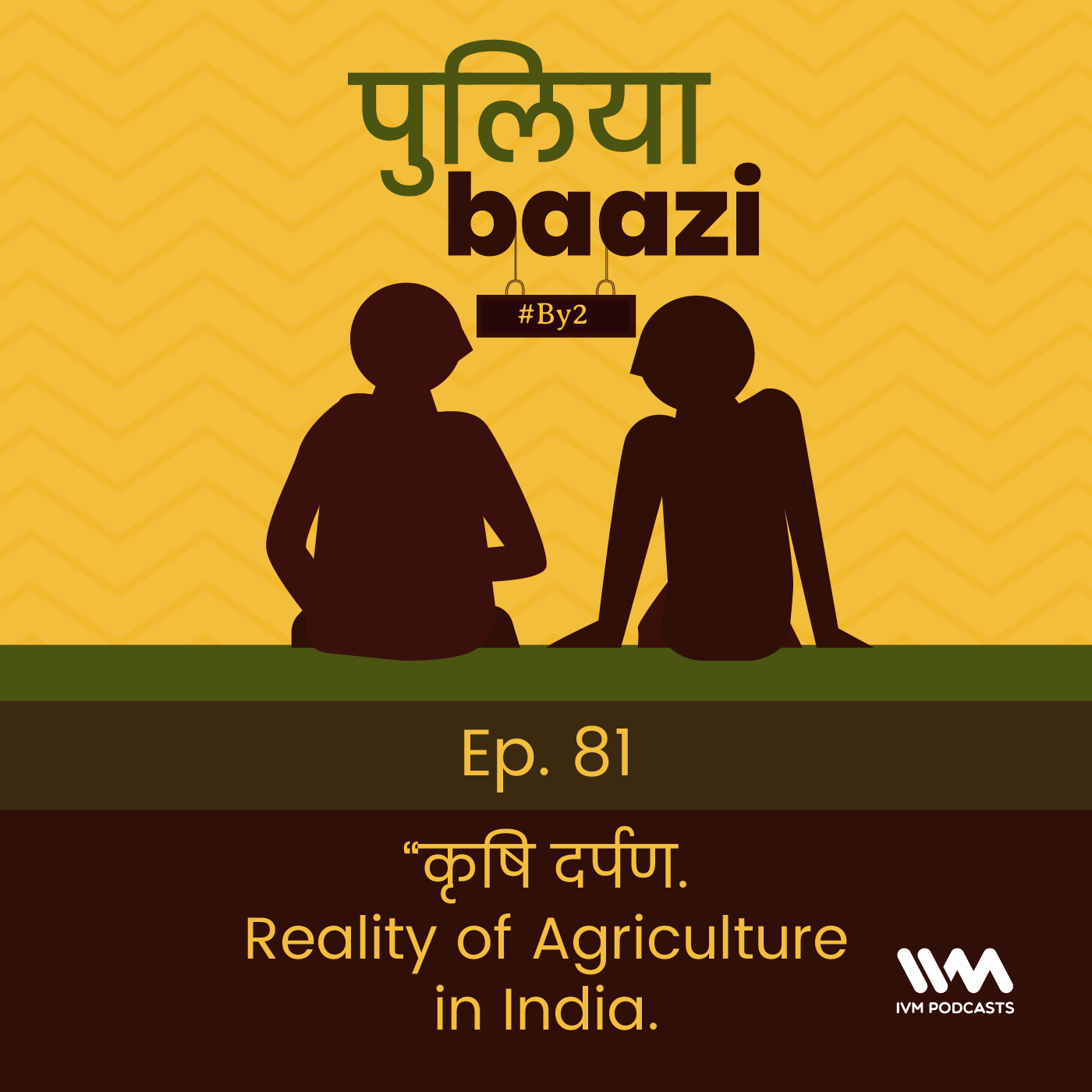 "Ep. 81: ""कृषि दर्पण. Reality of Agriculture in India."