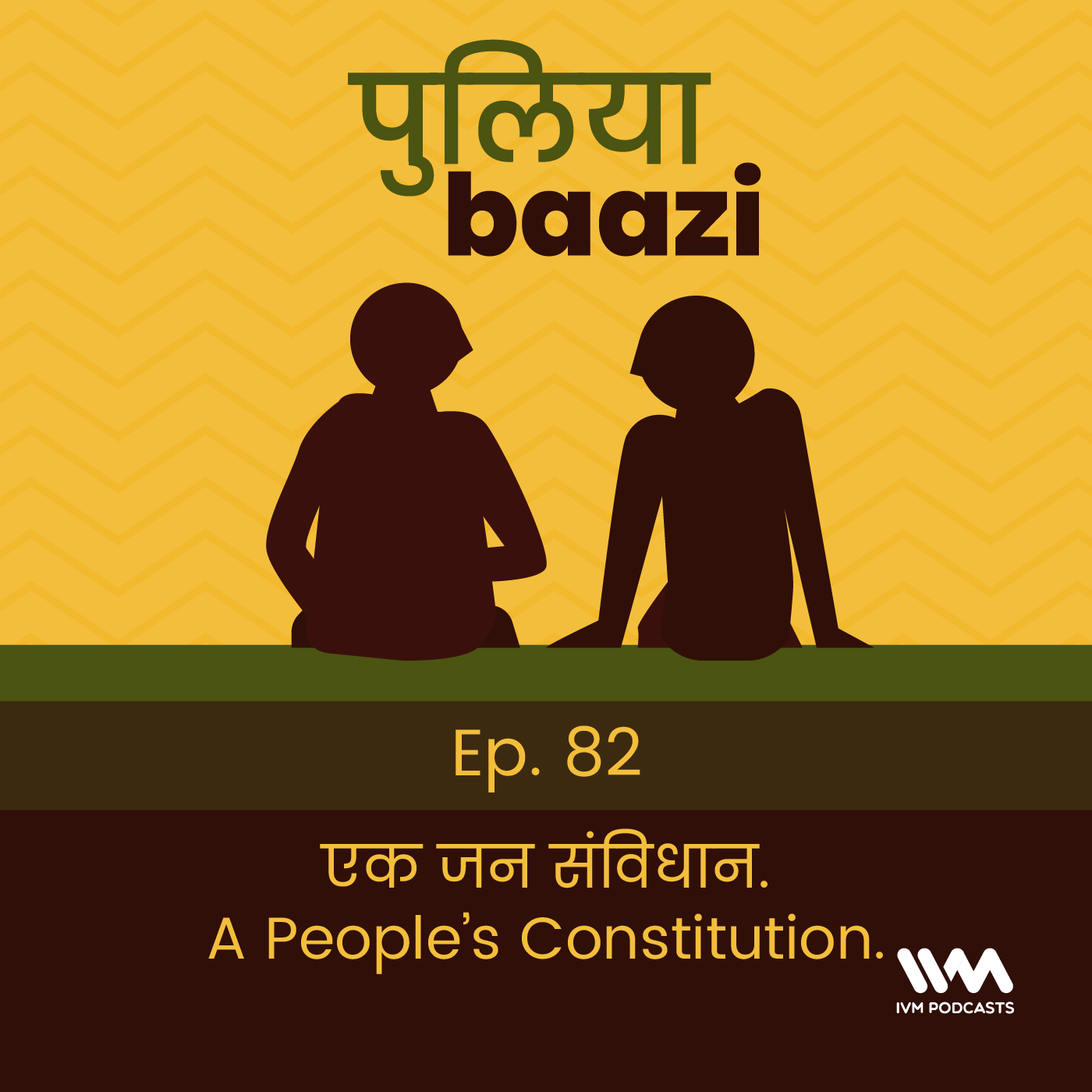 Ep. 82: एक जन संविधान. A People's Constitution.