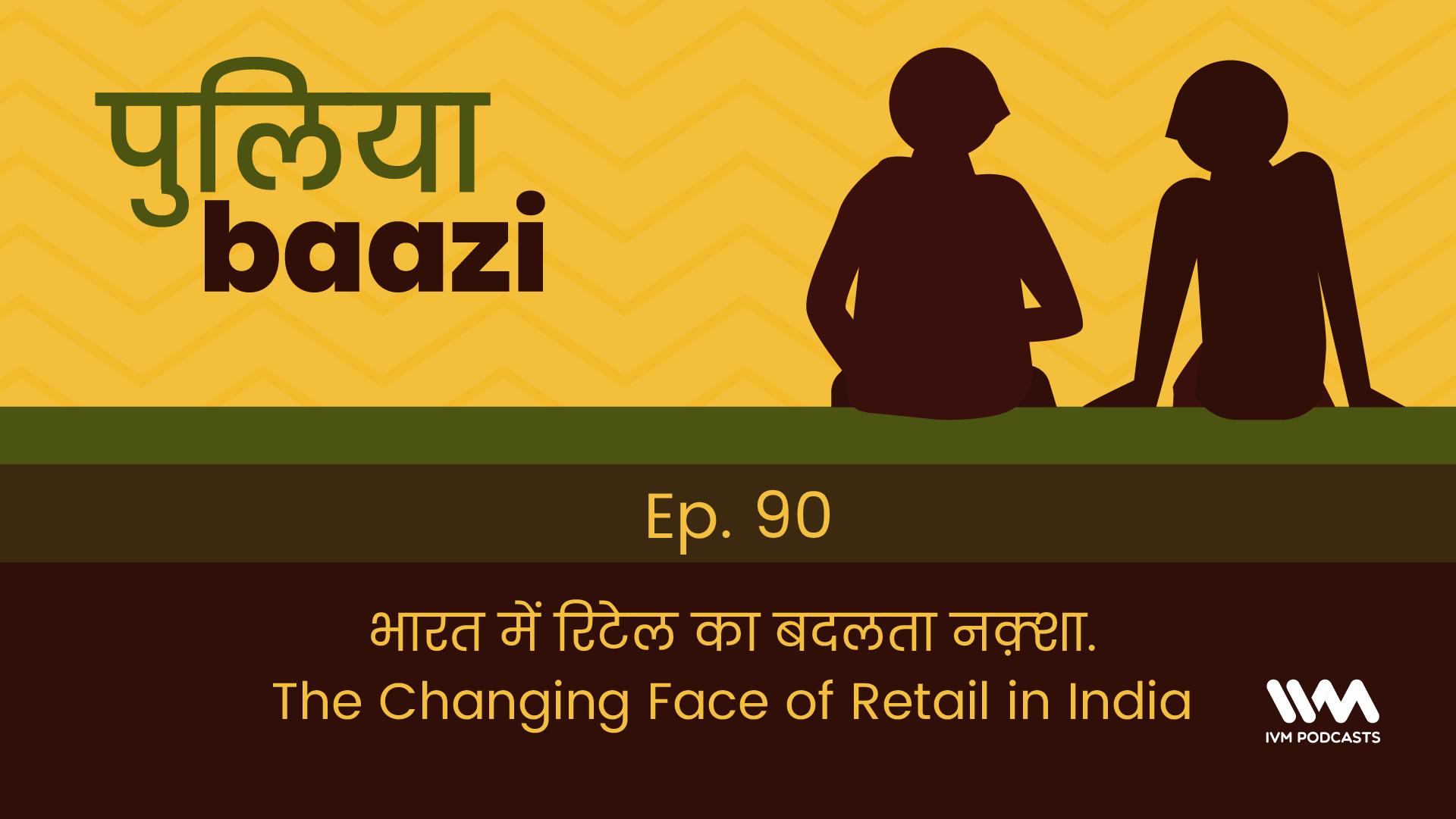 भारत में रिटेल का बदलता नक़्शा. The Changing Face of Retail in India