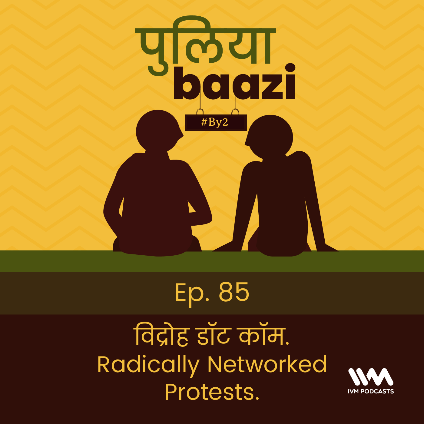 Ep. 85: विद्रोह डॉट कॉम. Radically Networked Protests.