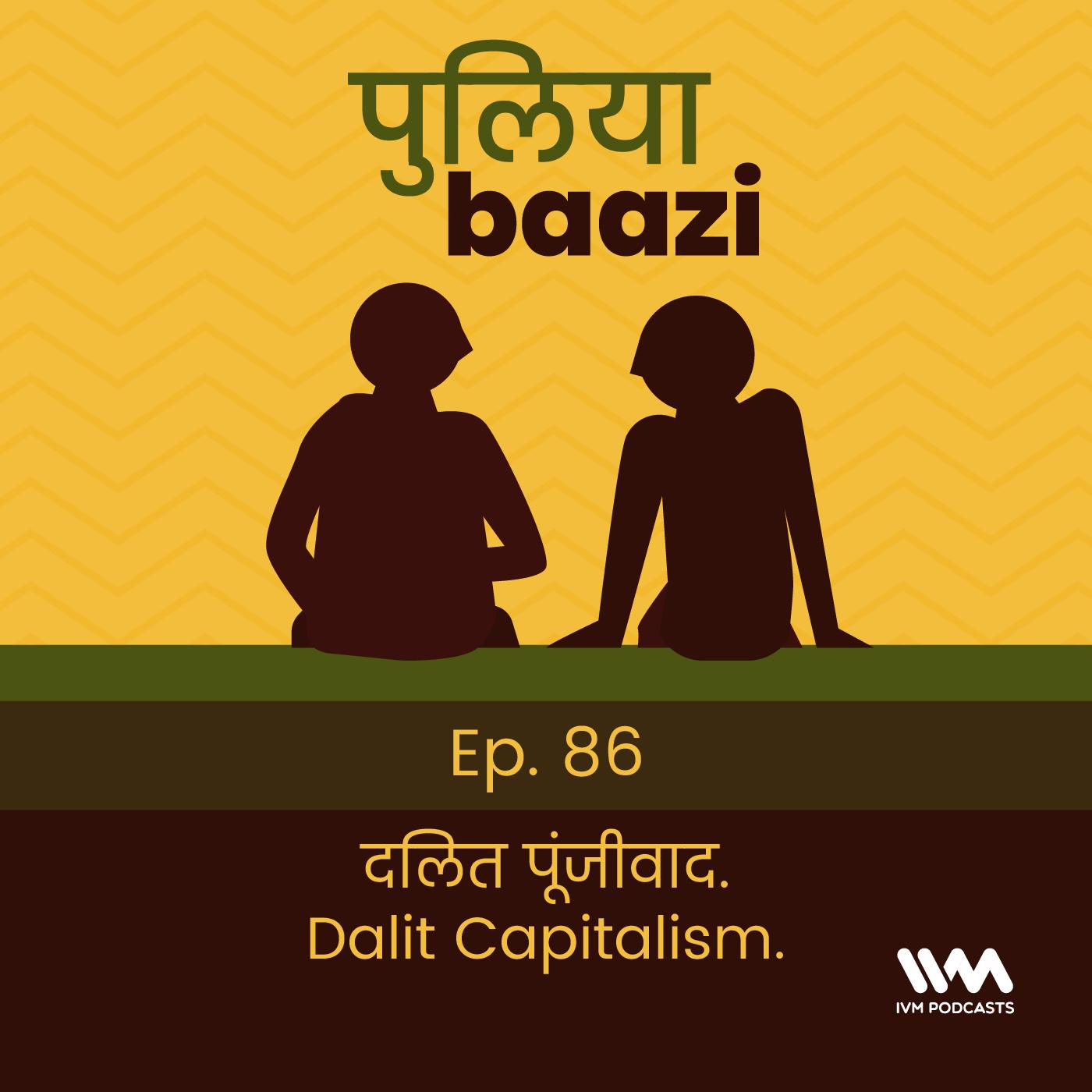 Ep. 86: दलित पूंजीवाद. Dalit Capitalism.