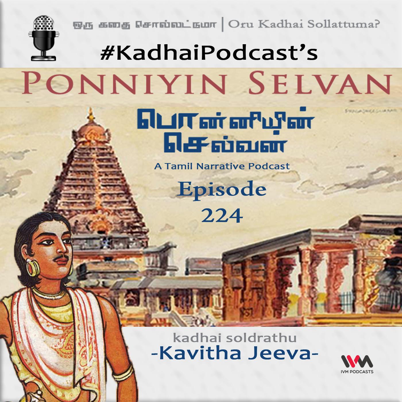 KadhaiPodcast's Ponniyin Selvan - Episode # 224