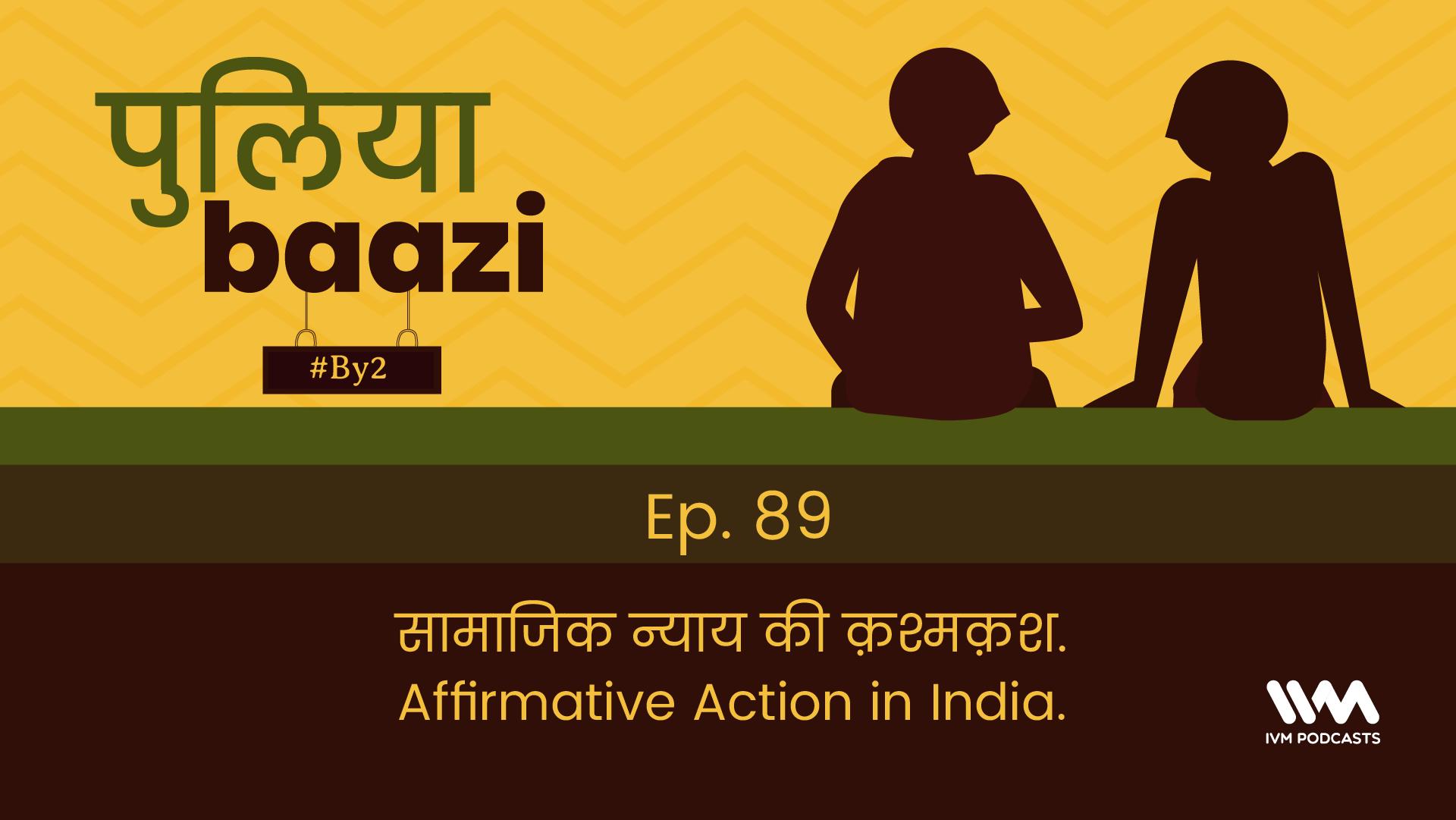 Ep. 89: सामाजिक न्याय की क़श्मक़श. Affirmative Action in India.