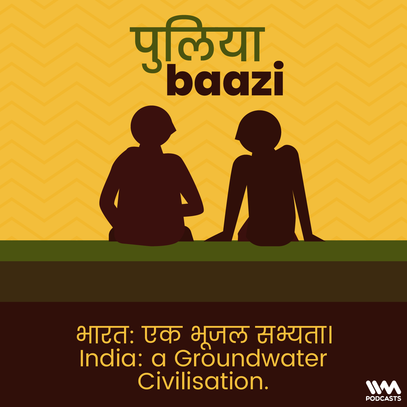Ep. 93: भारत: एक भूजल सभ्यता। India: A Groundwater Civilisation.