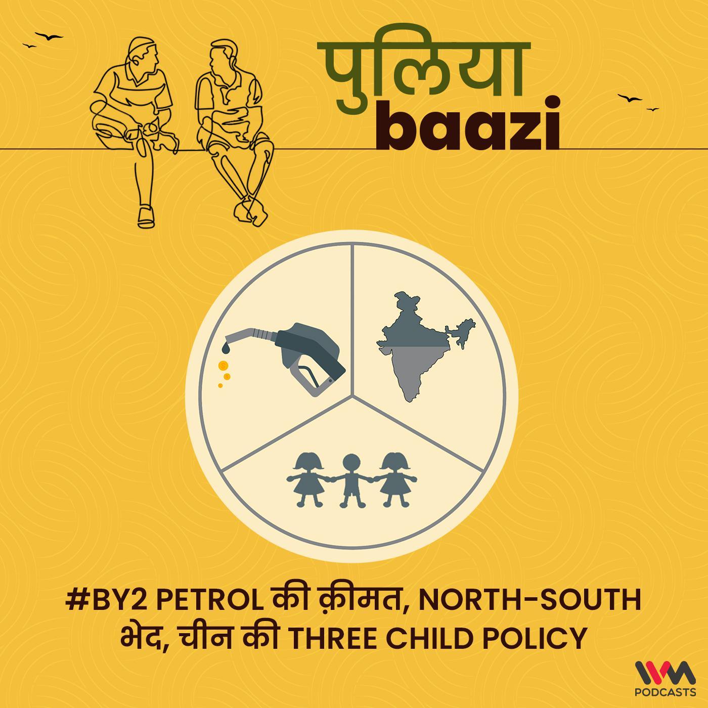 #By2 Petrol की क़ीमत, North-South भेद, चीन की Three Child Policy