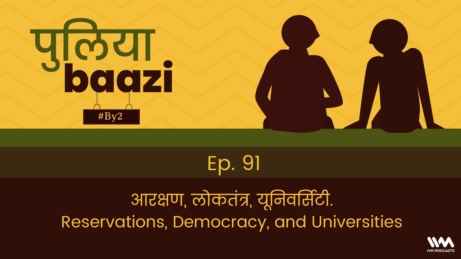 Ep. 91: आरक्षण, लोकतंत्र, यूनिवर्सिटी. Reservations, Democracy, and Universities